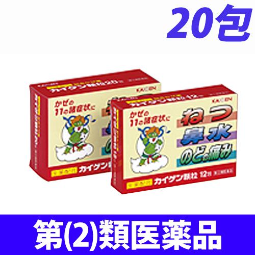 【第(2)類医薬品】カイゲンファーマ カイゲン 顆粒 20包