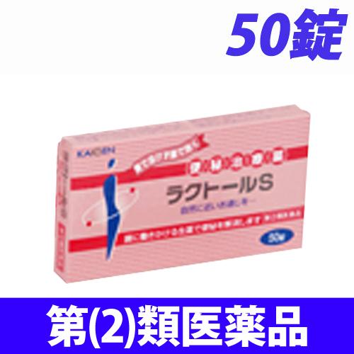 【第(2)類医薬品】カイゲンファーマ ラクトールS 50錠
