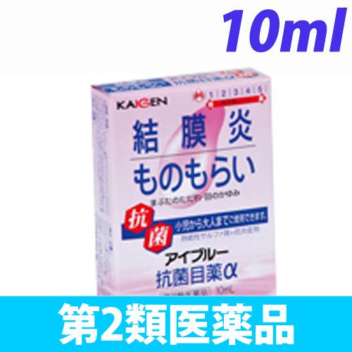 【第2類医薬品】カイゲンファーマ アイブルー 抗菌目薬α 10ml
