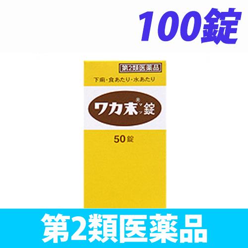 【第2類医薬品】クラシエ薬品 ワカ末錠 100錠