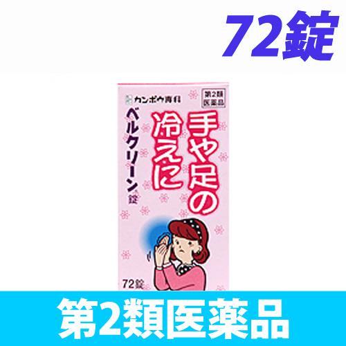【第2類医薬品】クラシエ薬品 ベルクリーン 錠 72錠