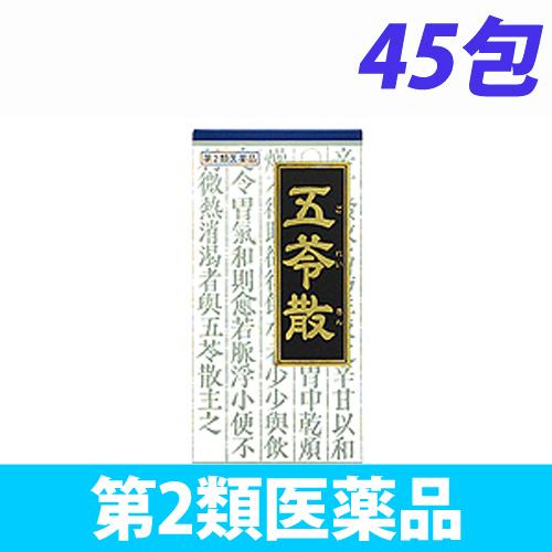 【第2類医薬品】クラシエ薬品 青の顆粒 漢方五苓散料エキス顆粒 45包