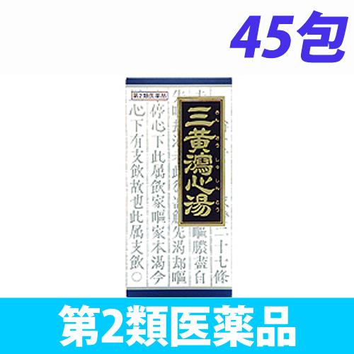 【第2類医薬品】クラシエ薬品 青の顆粒 漢方三黄瀉心湯エキス顆粒 45包