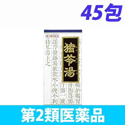 【第2類医薬品】クラシエ薬品 青の顆粒 漢方猪苓湯エキス顆粒 45包