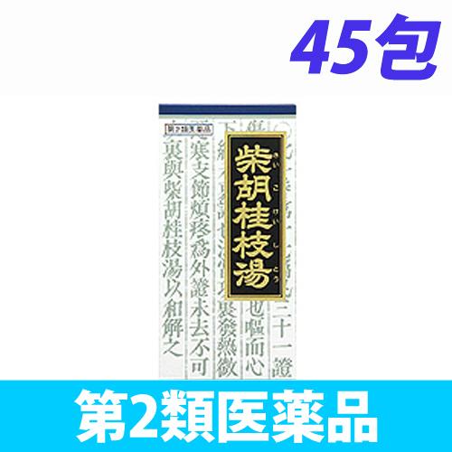 【第2類医薬品】クラシエ薬品 青の顆粒 漢方柴胡桂枝湯エキス顆粒 45包
