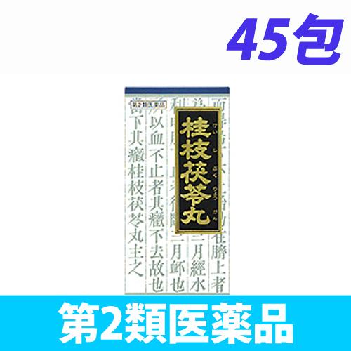 【第2類医薬品】クラシエ薬品 青の顆粒 漢方桂枝茯苓丸料エキス顆粒 45包
