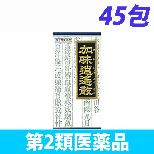 【第2類医薬品】クラシエ薬品 青の顆粒 漢方加味逍遙散料エキス顆粒 45包