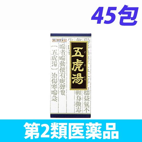 【第2類医薬品】クラシエ薬品 青の顆粒 漢方五虎湯エキス顆粒S 45包