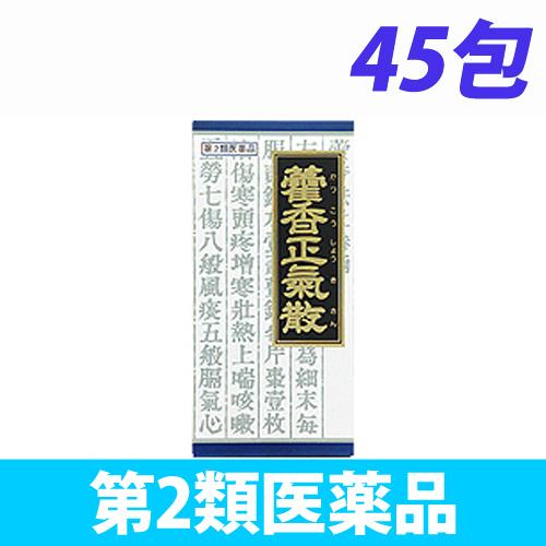【第2類医薬品】クラシエ薬品 青の顆粒 カッ香正気散料エキス顆粒 45包