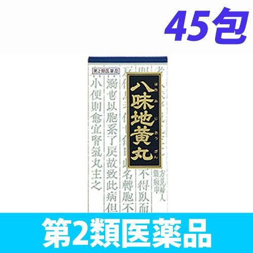 【第2類医薬品】クラシエ薬品 青の顆粒 八味地黄丸料エキス顆粒 45包