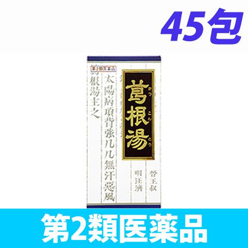【第2類医薬品】クラシエ薬品 青の顆粒 葛根湯エキス顆粒 45包
