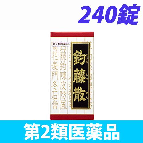 【第2類医薬品】クラシエ薬品 赤の錠剤 釣藤散料エキス錠 240錠