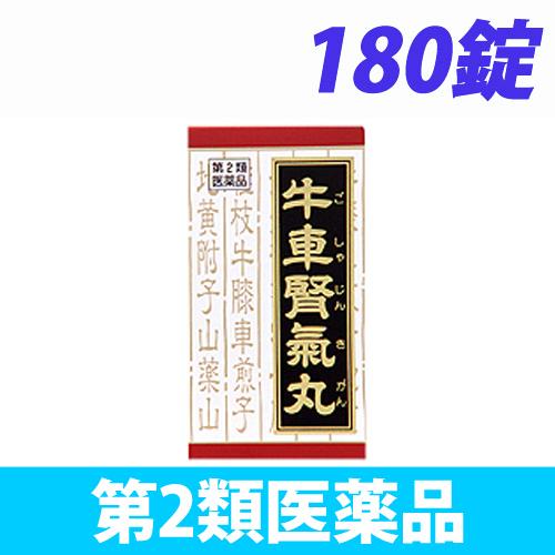 【第2類医薬品】クラシエ薬品 赤の錠剤 漢方牛車腎気丸料エキス錠 180錠