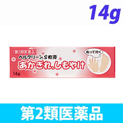 【第2類医薬品】クラシエ薬品 ベルクリーン S軟膏 14g