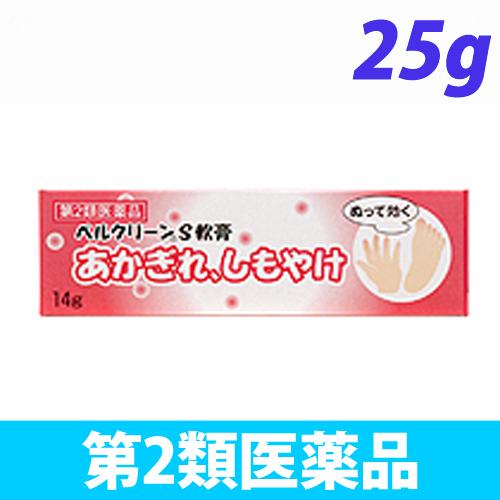 【第2類医薬品】クラシエ薬品 ベルクリーン S軟膏 25g
