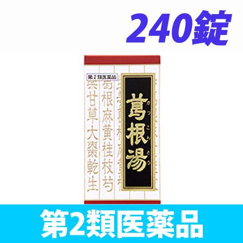 【第2類医薬品】クラシエ薬品 赤の錠剤 葛根湯エキス錠 240錠
