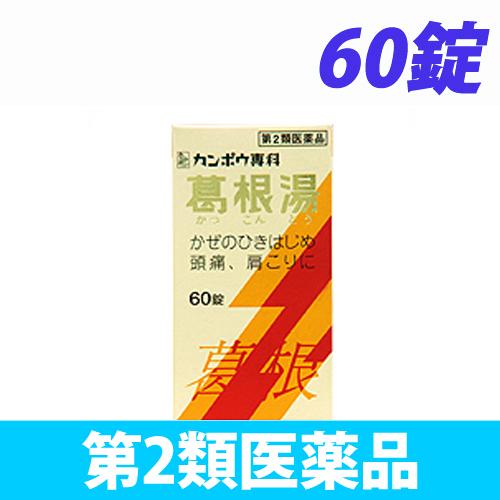 【第2類医薬品】クラシエ薬品 クラシエ 葛根湯エキス錠 60錠
