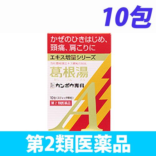 【第2類医薬品】クラシエ薬品 クラシエ 葛根湯エキス顆粒A 10包