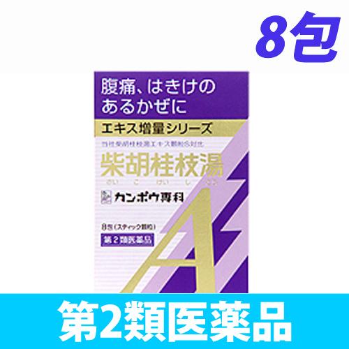 【第2類医薬品】クラシエ薬品 クラシエ 漢方柴胡桂枝湯エキス顆粒A 8包