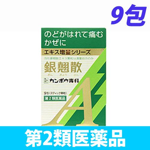 【第2類医薬品】クラシエ薬品 クラシエ 銀翹散エキス顆粒A 9包