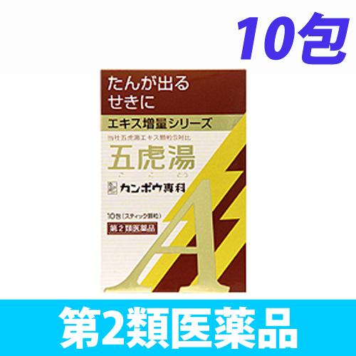 【第2類医薬品】クラシエ薬品 クラシエ 漢方五虎湯エキス顆粒A 10包