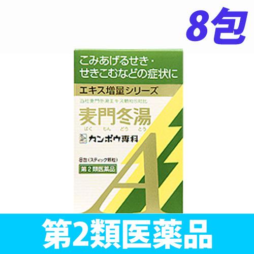 【第2類医薬品】クラシエ薬品 クラシエ 漢方麦門冬湯エキス顆粒A 8包