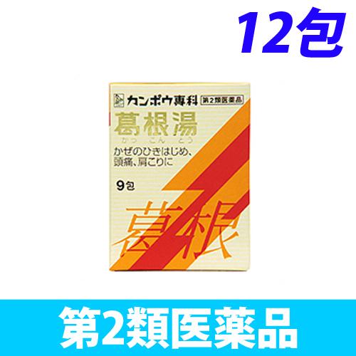 【第2類医薬品】クラシエ薬品 クラシエ 葛根湯エキス顆粒S 12包