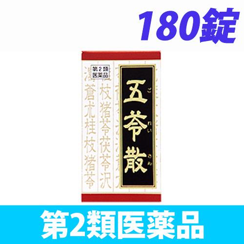 【第2類医薬品】クラシエ薬品 赤の錠剤 五苓散錠 180錠