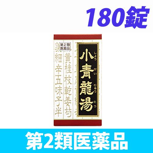 【第2類医薬品】クラシエ薬品 赤の錠剤 漢方小青竜湯エキス錠 180錠