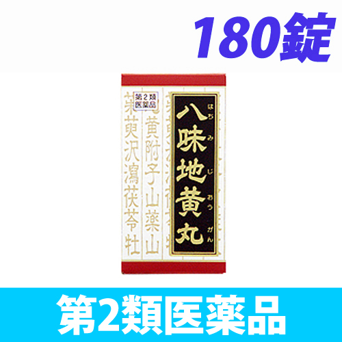【第2類医薬品】クラシエ薬品 赤の錠剤 漢方八味地黄丸料エキス錠 180錠
