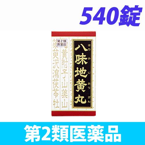【第2類医薬品】クラシエ薬品 赤の錠剤 漢方八味地黄丸料エキス錠 540錠