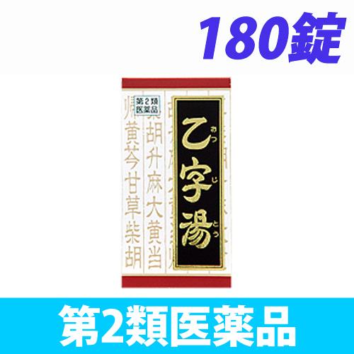 【第2類医薬品】クラシエ薬品 赤の錠剤 乙字湯エキス錠 180錠