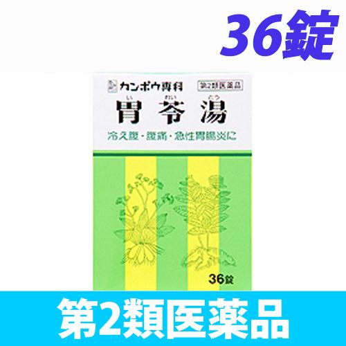 【第2類医薬品】クラシエ薬品 クラシエ 胃苓湯エキス錠 36錠