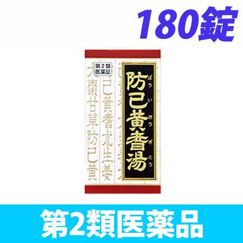 【第2類医薬品】クラシエ薬品 赤の錠剤 防已黄耆湯エキス錠F 180錠