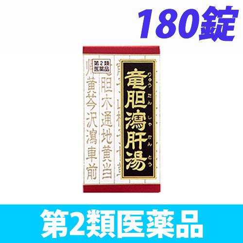 【第2類医薬品】クラシエ薬品 赤の錠剤 竜胆瀉肝湯エキス錠 180錠