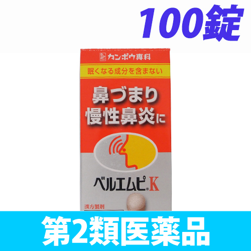 【第2類医薬品】クラシエ薬品 ベルエムピ K 葛根湯加川獅辛夷エキス錠 100錠