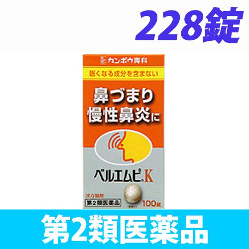 【第2類医薬品】クラシエ薬品 ベルエムピ K 葛根湯加川獅辛夷エキス錠 228錠