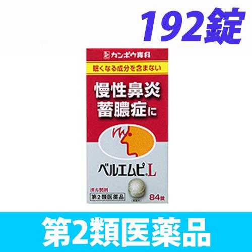 【第2類医薬品】クラシエ薬品 ベルエムピ L錠 192錠