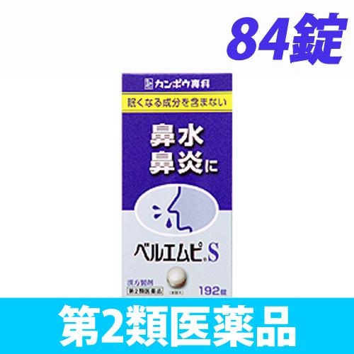 【第2類医薬品】クラシエ薬品 ベルエムピ S 小青竜湯エキス錠 84錠