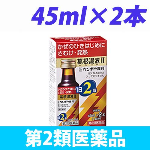 【第2類医薬品】クラシエ薬品 葛根湯液II 45ml 2本