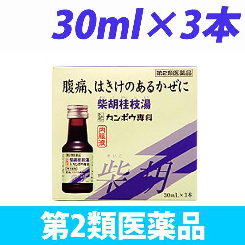【第2類医薬品】クラシエ薬品 クラシエ 柴胡桂枝湯液 30ml 3本
