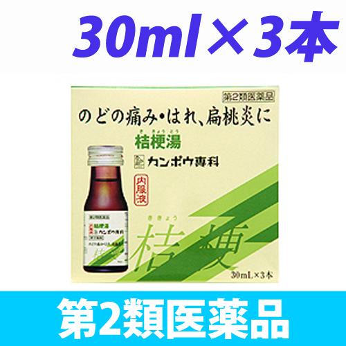 【第2類医薬品】クラシエ薬品 クラシエ 桔梗湯内服液 30ml 3本