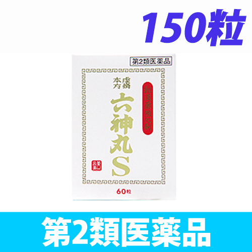 【第2類医薬品】クラシエ薬品 虔脩本方六神丸 150粒