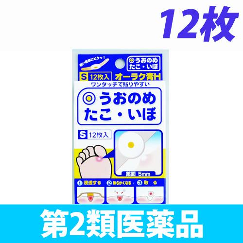 【第2類医薬品】共立薬品工業 オーラク膏H Sサイズ 12枚