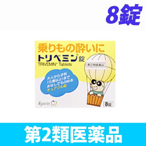 【第2類医薬品】杏林製薬 トリベミン錠 8錠