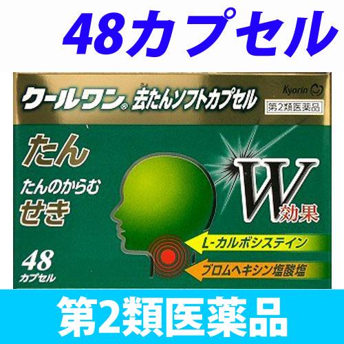 【第2類医薬品】杏林製薬 クールワン 去たんソフトカプセル 48カプセル