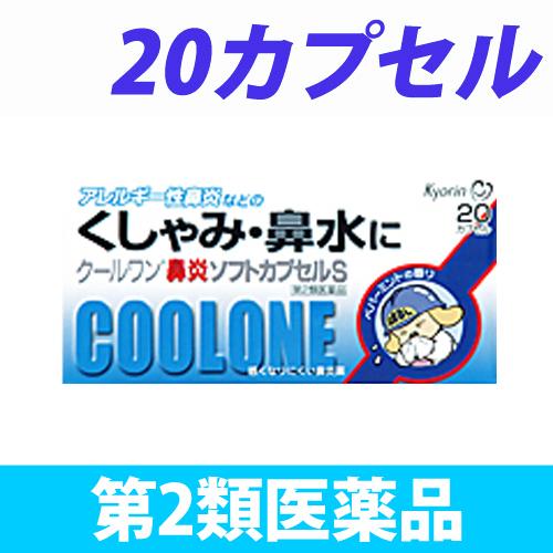【第2類医薬品】杏林製薬 クールワン 鼻炎ソフトカプセルS 20カプセル