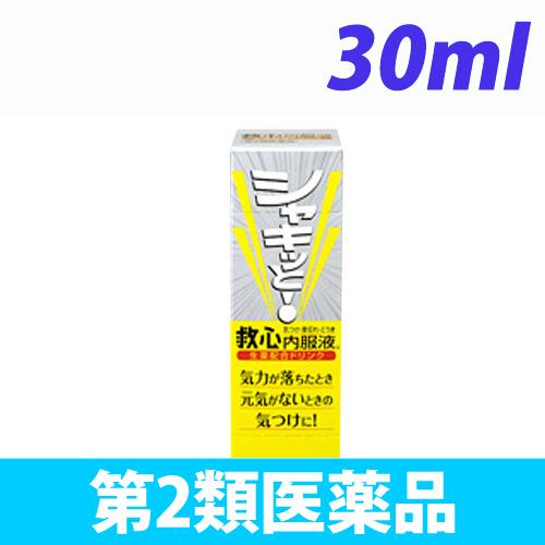 【第2類医薬品】救心製薬 救心 内服液 30ml