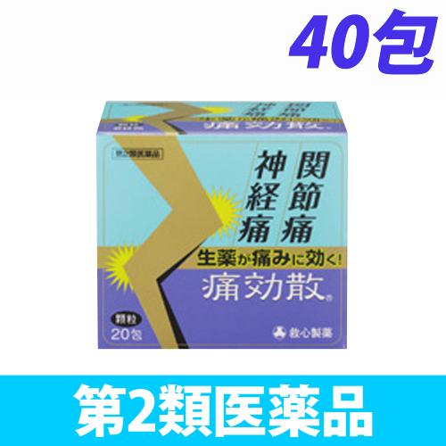【第2類医薬品】救心製薬 痛効散 40包