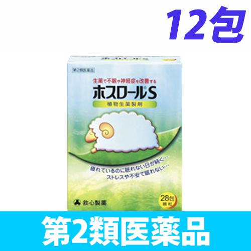 【第2類医薬品】救心製薬 ホスロール S 12包